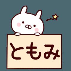 【ともみ】のスタンプ