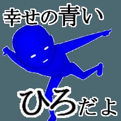 【ひろ、ヒロ】専用の名前スタンプ【2】