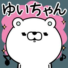 ☆ゆいちゃん☆が使う名前あだ名スタンプ