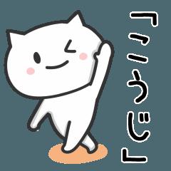 「こうじ」が使うネコのスタンプ