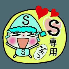 ちょ~便利![S]のスタンプ!