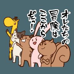 5匹の動物たちの日常編