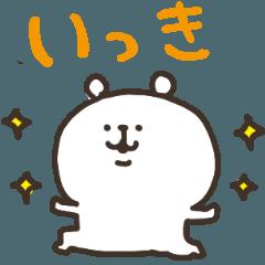 I am いっき