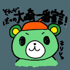 大崎一番太郎 基本スタンプ