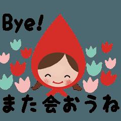 Bye! また会おうね