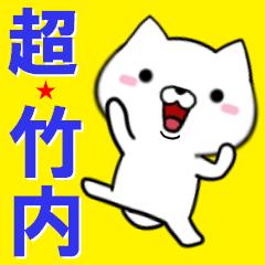 超★竹内(たけうち・タケウチ)なイヌ