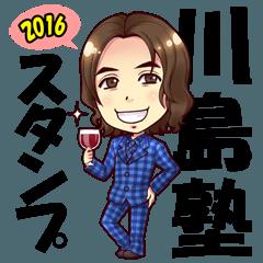 川島塾スタンプ 2016