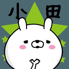 ★小田★日常会話で使える名字スタンプ