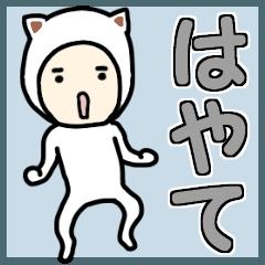 ☆はやて/ハヤテ☆専用 名前スタンプ