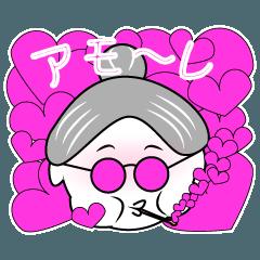 ガンダばぁば2(女高生言葉編)