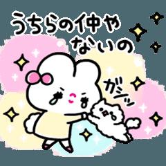 うさるん♡4 【関西弁】