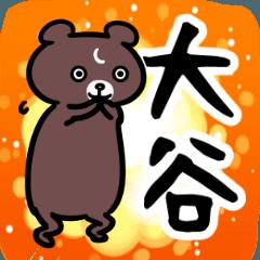 大谷さん専用スタンプ(クマ)