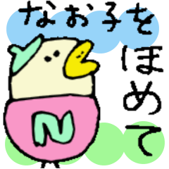 【なおこ】ナオコの大人カワイイ?日常会話