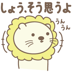 しょうライオン Lion for Shou