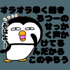 かわいいペンギンをどうぞ11【40個】心の声