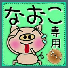 ちょ~便利![なおこ]のスタンプ!