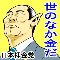 日本拝金党 選挙ポスター編
