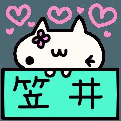 笠井さんの名前スタンプ