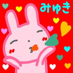 動く!!【みゆき】スタンプ改訂版