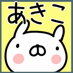 「あきこ/アキコ」ちゃん専用名前スタンプ
