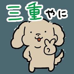 ゆるいぬジロちゃん(三重弁)