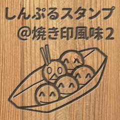 しんぷるスタンプ@焼き印風味2
