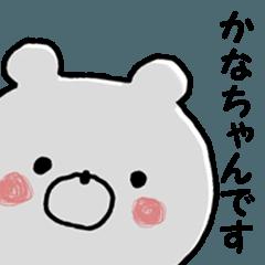 ◆◇ かなちゃん ◇◆ 名前 あだ名スタンプ