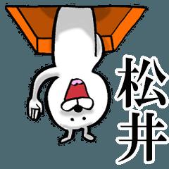 松井さんが使うスタンプ