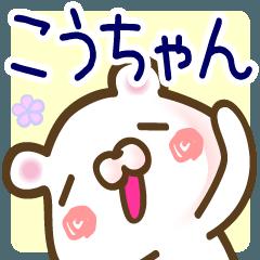 こうちゃん●愛称スタンプ40個■イベント+