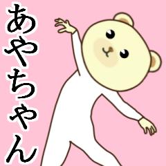 ★シュールなあやちゃん名前スタンプ★