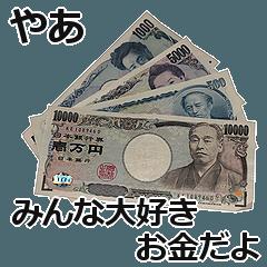 お金スタンプ。3