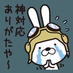 誤爆トーク救出作戦・聞き耳ウサギ隊(11)