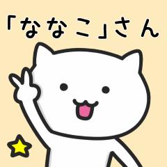 「ななこ」さんが使う猫のスタンプ