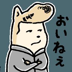 ヤンキー犬のおいねぇ千葉弁