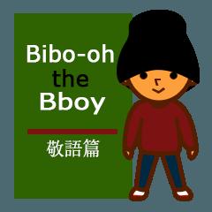 Bボーイのビボオ君 敬語篇