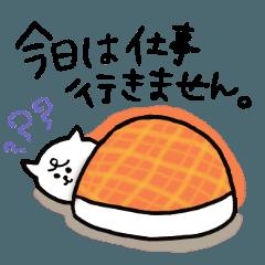 [LINEスタンプ] 絶対に仕事に行きたくない猫のスタンプ (1)