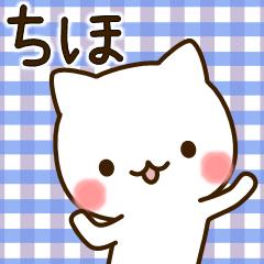 ☆ちほ☆さんのお名前スタンプ