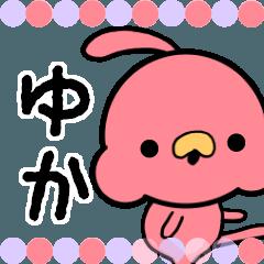 ゆかの使える名前スタンプ★★