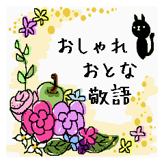 [LINEスタンプ] 敬語 おしゃれ おとな (1)