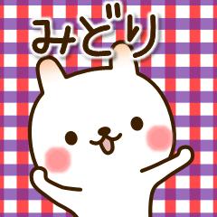 ☆みどり☆さんのお名前スタンプ
