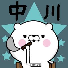 ★中川★日常会話で使える名字スタンプ
