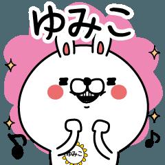 ☆ゆみこ☆が使う名前あだ名スタンプ