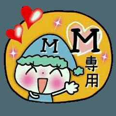 ちょ~便利![M]のスタンプ!