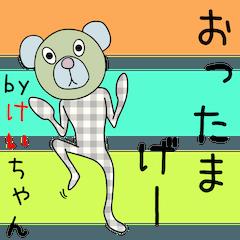 けいちゃんアピールしようぜ☆2