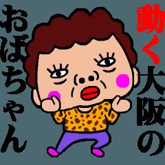 こてこて動く!大阪のおばちゃん☆