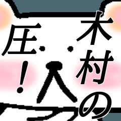 「木村」さんが使うくまスタンプ