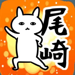 尾崎さん専用スタンプ(うさぎ)