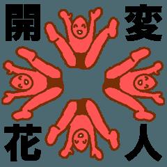 [LINEスタンプ] 変人祭り2 赤男