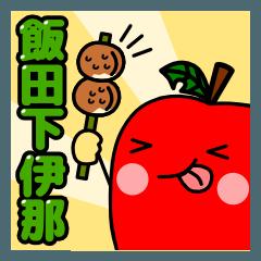 飯田下伊那専用 りんごさんスタンプ