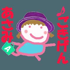 あさみちゃんの名前スタンプ